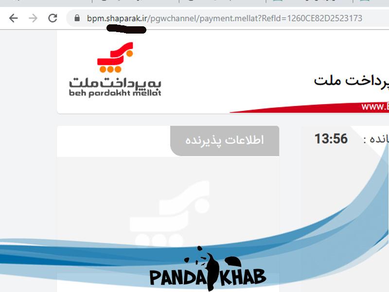 سایت خرید تشک